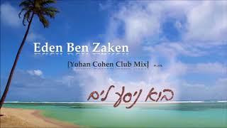 עדן בן זקן - בוא ניסע לים [Yohan Cohen Club Mix]