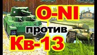Кв-13 против O-NI ЭПИК WoT