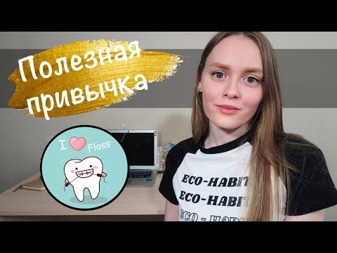 Как пользоваться зубной нитью и зачем она нужна?