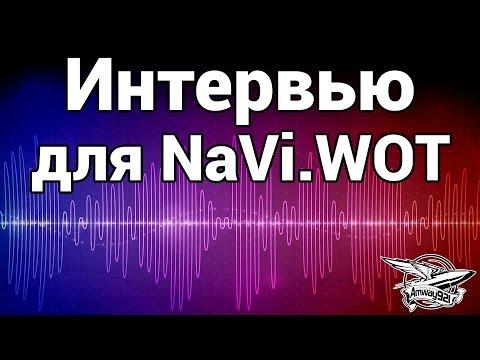 Интервью для NaVi.WOT