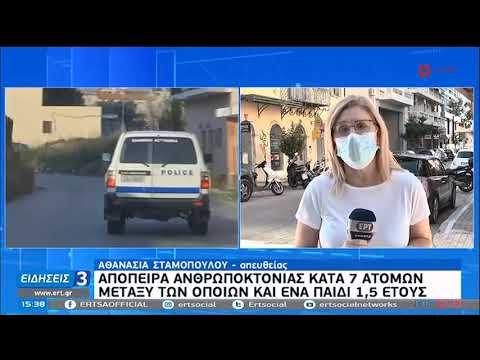 Αγρίνιο   Συνελήφθη άνδρας για προσπάθεια ανθρωποκτονίας 7 ατόμων   18/10/2020   ΕΡΤ