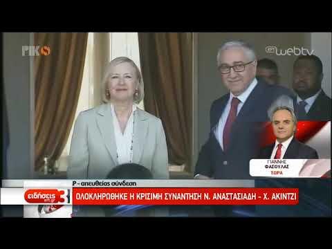 Ολοκληρώθηκε η συνάντηση Αναστασιάδη – Ακιντζί | 09/08/2019 | ΕΡΤ
