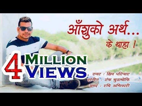 New Nepali Modern Song 2017/2018   Aashuko Artha (आँशुको अर्थ) - Shiva Pariyar, Tanka Budhathoki