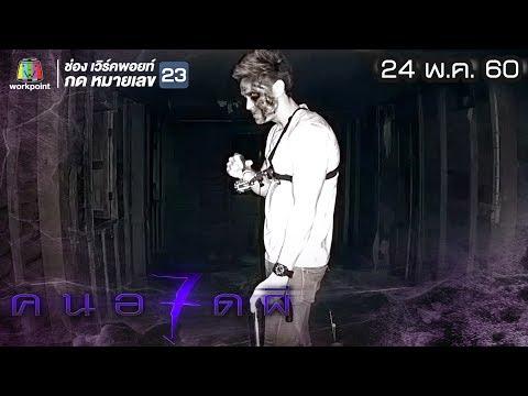 คนอวดผี ปี7 | ศิลาอาถรรพ์ | 24 พ.ค. 60 Full HD