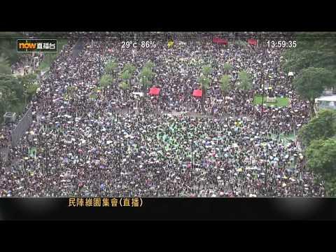 【Now直播】18/8/2019 民陣維園集會/港島現場