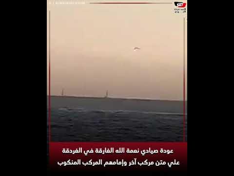 عودة صيادي نعمة الله الغارقة في الغردقة علي متن مركب آخر وإمامهم المركب المنكوب
