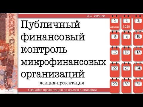 2020: Публичный финансовый контроль микрофинансовых организаций