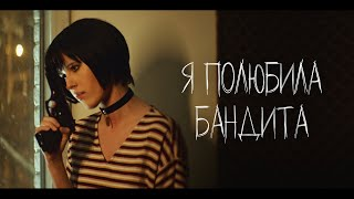 Elvira T – Я полюбила бандита (inspired By Leon)