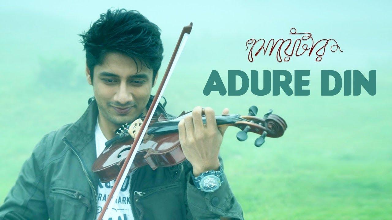 Adure Din - Ranajoy Bhattacharjee Lyrics