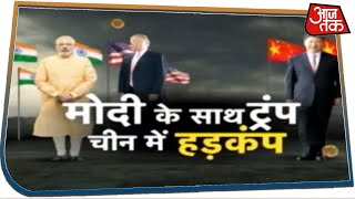 Modi के साथ Donald Trump, अब लगेगी चीन को चपत ! | Special Report | May 29, 2020 #ChinaVsIndia #ChinaVsTrump  आजतक के साथ देखिये देश-विदेश की सभी महत्वपूर्ण और बड़ी खबरें | Watch the latest Hindi news Live on the World's Most Subscribed  News Channel on YouTube.   #AajTakLive #Aajtak #HindiNews ------------------------------------------------------------------------------------------------------------- AajTak Live TV | Aaj Tak | Hindi News | Aaj Tak News Today | आज तक लाइव   Aaj Tak News Channel:   आज तक भारत का सर्वश्रेष्ठ हिंदी न्‍यूज चैनल है । आज तक न्‍यूज चैनल राजनीति, मनोरंजन, बॉलीवुड, व्यापार और खेल में नवीनतम समाचारों को शामिल करता है। आज तक न्‍यूज चैनल की लाइव खबरें एवं ब्रेकिंग न्यूज के लिए बने रहें ।   Aaj Tak is India's best Hindi News Channel. Aaj Tak news channel covers the latest news in politics, entertainment, Bollywood, business and sports. Stay tuned for all the breaking news in Hindi!   Download India's No. 1 Hindi News Mobile App: https://aajtak.app.link/QFAp3ZaHmQ  Subscribe To Our Channel: https://tinyurl.com/y3e8kduy   Official website: https://aajtak.intoday.in/   Like us on Facebook http://www.facebook.com/aajtak   Follow us on Twitter http://twitter.com/aajtak   India Today: http://www.youtube.com/channel/UCYPvA...   SoSorry: https://www.youtube.com/user/sosorryp...   Tez: http://www.youtube.com/user/teztvnews   Dilli Aajtak: http://www.youtube.com/user/DilliAajtak