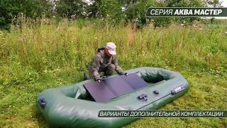 Лодка ПВХ Аква-Мастер 260СТ от компании Интернет-магазин «Vlodke» - видео