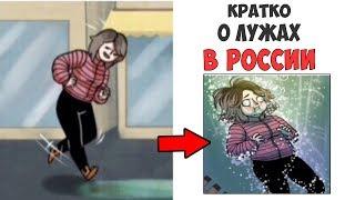 Лютые приколы .ТЕМНАЯ ТЕМА ,ЛУЖИ В РОССИИ .Угарные мемы