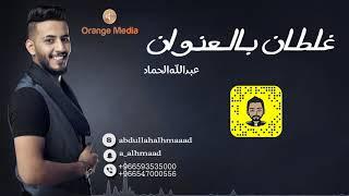 اغنية احمد المصلاوي بصوت ملحنه علي صابر اغنية غلطان بالعنوان موسيقى مجانية Mp3