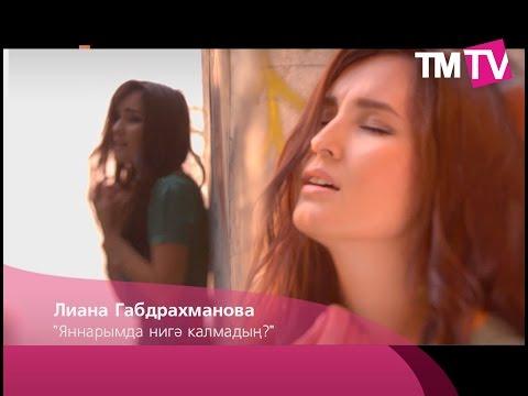"""Лиана Габдрахманова - """"Яннарымда нигә калмадың?"""""""