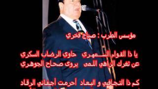 تحميل اغاني مؤسس الطرب صباح فخري ياذا القوام السمهري + الكلمات MP3