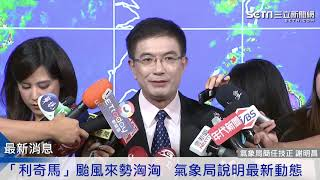 利奇馬颱風襲台/氣象局1600最新動態