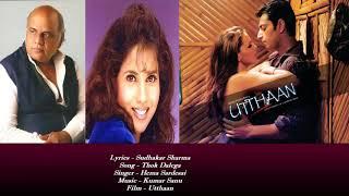 Sudhakar Sharma - Song - Thok Dalega | Singer - Hema