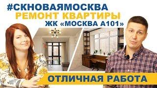 Отзыв о ремонте 2 комнатной квартиры (ЖК Москва А101) - Яна