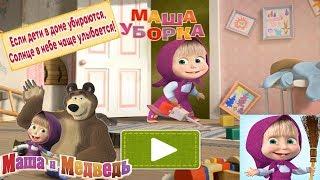 Маша и Медведь: Уборка в Доме Детская развивающая игра Обучающее видео