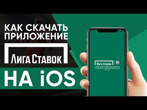Приложение Лига Ставок на айфон – обзор мобильного приложения Liga Stavok
