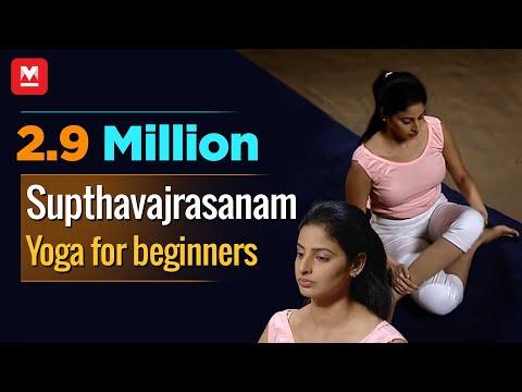 Supthavajrasanam | Yoga for beginners by Yamini Sharma | Health Benefits | Manorama Online