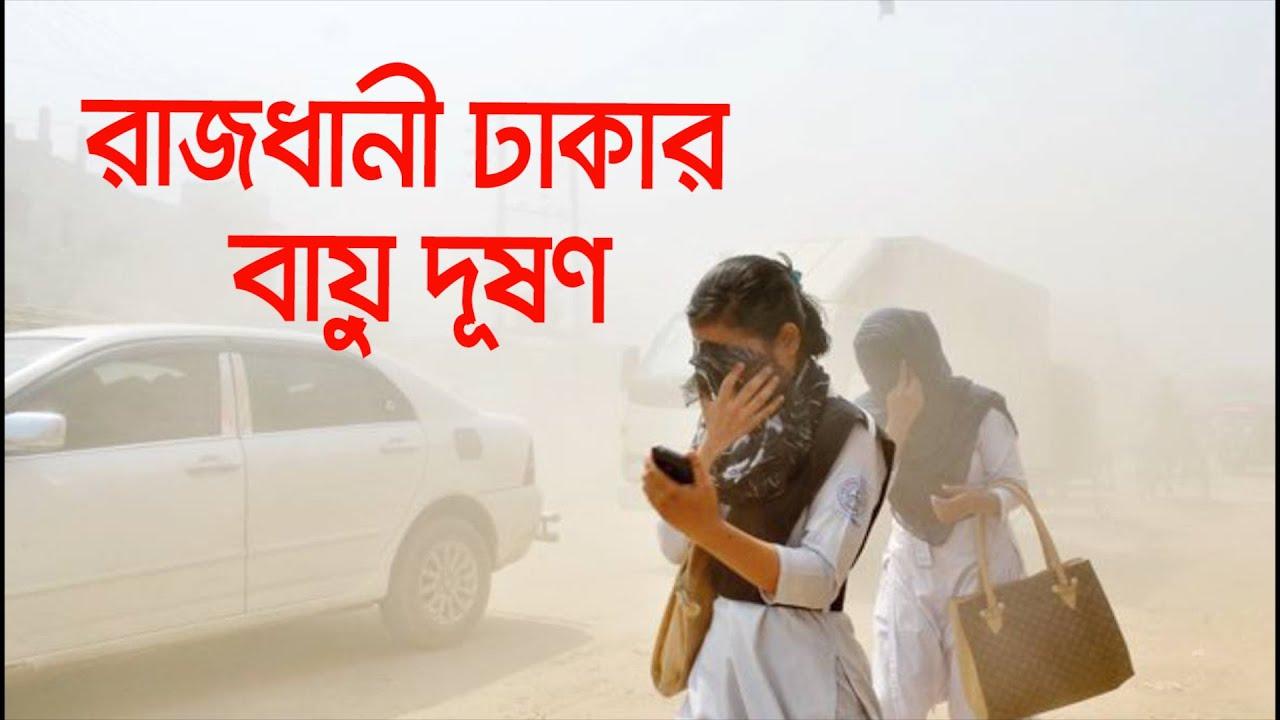 রাজধানী ঢাকার বায়ু দুষণ