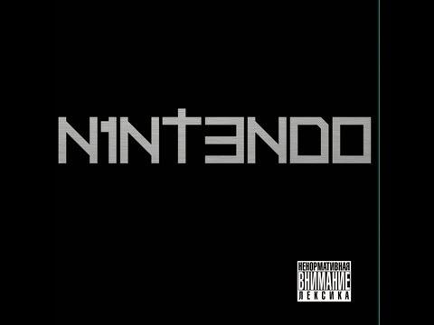 N1NT3ND0 - Пуля на вылет
