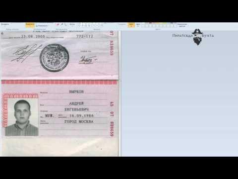 Как менять дату в паспорте с помощью Pait?