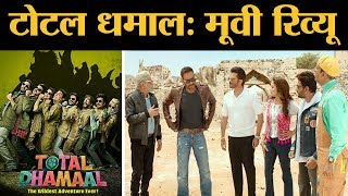 Total Dhamaal: Film Review   Ajay Devgn, Madhuri, Anil Kapoor   Indra Kumar