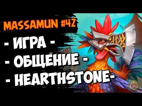 ⭐Hearthstone⭐ Самый ФАНОВЫЙ и ДОБРЫЙ СТРИМ на просторах YouTube #42 (◕ω◕) - Massamun