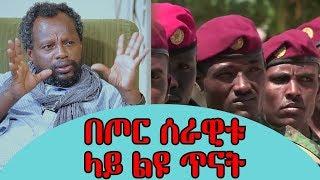 Ethiopia: EthioTube ልዩ ዝግጅት - ጋዜጠኛ ተመስገን ደሳለኝ በጦር ሰራዊቱ ላይ ያደረገው ልዩ ጥናት | May 2018