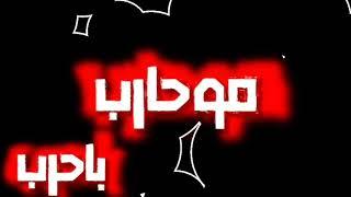 اغاني طرب MP3 مهرجانا انا المدمر غناء حمو بيكا. سوميسره تحميل MP3