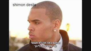 chris brown - i should have kissed you • מתורגם • [Heb Sub]