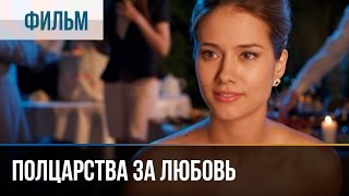 Полцарства вслед за влечение - Мелодрама | Фильмы да сериалы - Русские мелодрамы