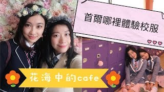 ★zeeca★ 首尔行 | 超美校服体验 + 花花cafe
