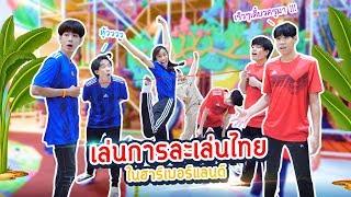 แข่งการละเล่นไทย 5 อย่าง ในสวนสนุก HarborLand Ep.4