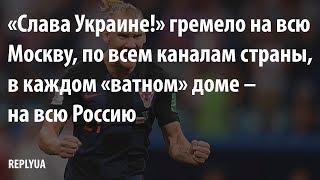 Слава Украине! гремело на всю Москву, по всем каналам страны