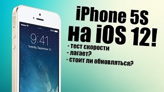iPhone 5S на iOS 12! Стоит ли обновлять iPhone 5s iOS 12?