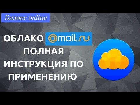Облако Mail ru - как пользоваться. Полная инструкция по применению