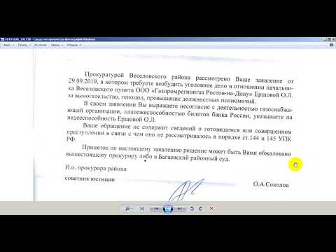 Прокуратура призналась в недееспособности. 26.10.2019