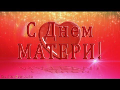 🤰💖🤰🏾С ДНЕМ МАТЕРИ!🤰💖🤰🏾Лучшее поздравление для мамы!  #деньматери #сднемматери