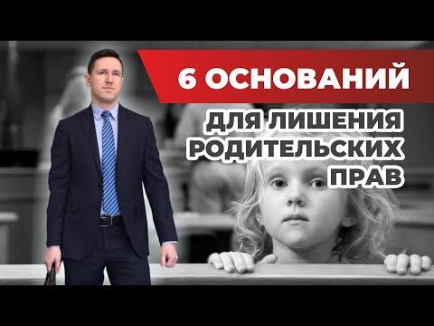 Лишение родительских прав, случаи из практики и разбор статьи 69 семейного кодекса с юристом