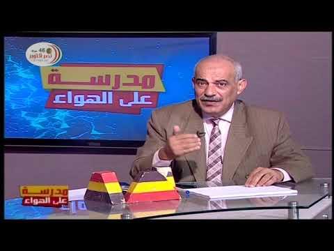 جيولوجيا 3 ثانوي حلقة 5 ( الجيولوجيا التاريخية ) أ محمد الورداني أ هشام درويش 04-10-2019