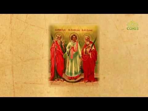 Церковный календарь. 28 ноября 2018. Мученики и исповедники Гурий, Самон и Авив