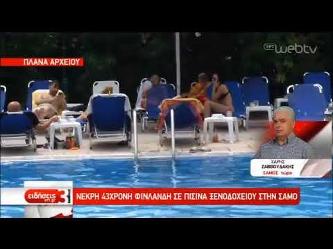Νεκρή 43χρονη Φινλανδή σε πισίνα ξενοδοχείου στην Σάμο | 05/08/2019 | ΕΡΤ