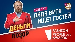 Тизер №1. Дядя Витя на красной дорожке Fashion People Awards 2018!