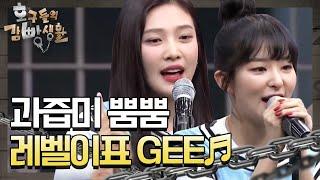 [선공개] 과즙미 뿜뿜♥ 레벨이표 Gee Gee Gee Gee ♬ tvNmafia 190622 EP.15