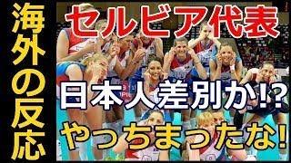 海外の反応日本人差別?セルビア女子バレーボールチームが『つり目ポーズ』写真を投稿!→海外「彼女達の入国を、日本が拒否したら笑う。」!!!