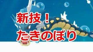 【ポケモンGO】新生!滝登りギャラドス使ってみた!使い勝手と強さは?