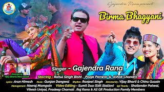 Birma Bhagyani  || Latest Garhwali HD Video Song 2019-2020 || Gajendra Rana
